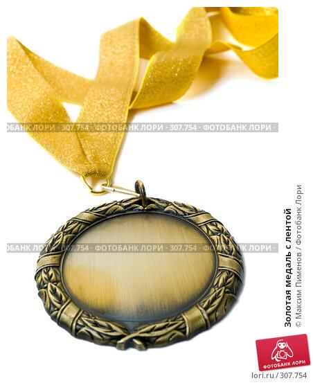 Золотая медаль с лентой, фото № 307754, снято 7 января 2008 г. (c) Максим Пименов / Фотобанк Лори