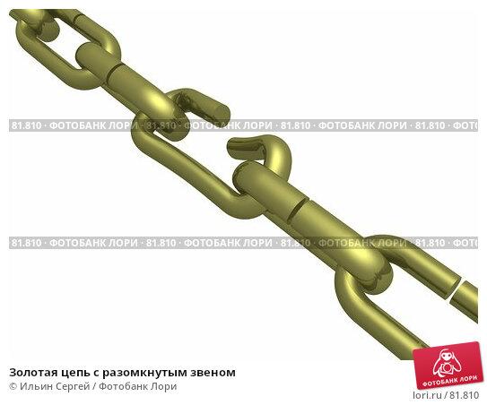 Золотая цепь с разомкнутым звеном, иллюстрация № 81810 (c) Ильин Сергей / Фотобанк Лори