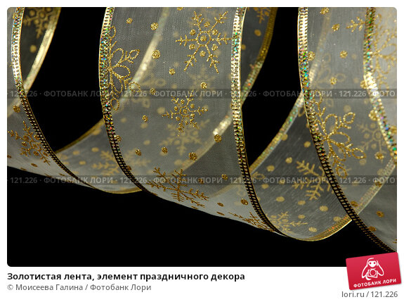 Золотистая лента, элемент праздничного декора, фото № 121226, снято 18 ноября 2007 г. (c) Моисеева Галина / Фотобанк Лори