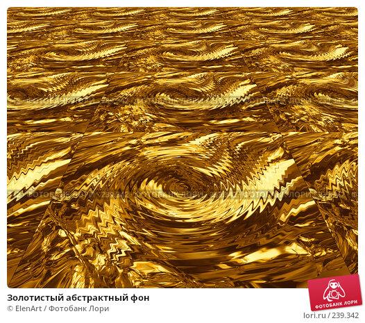 Золотистый абстрактный фон, иллюстрация № 239342 (c) ElenArt / Фотобанк Лори