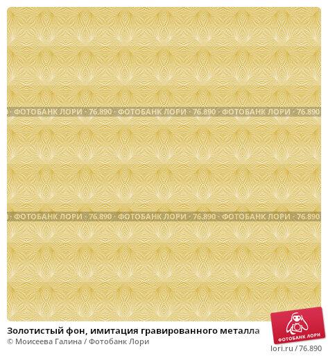 Золотистый фон, имитация гравированного металла, иллюстрация № 76890 (c) Моисеева Галина / Фотобанк Лори