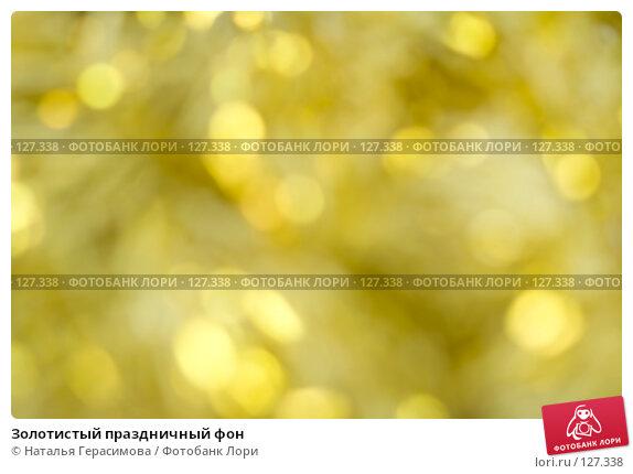 Золотистый праздничный фон, фото № 127338, снято 7 ноября 2007 г. (c) Наталья Герасимова / Фотобанк Лори