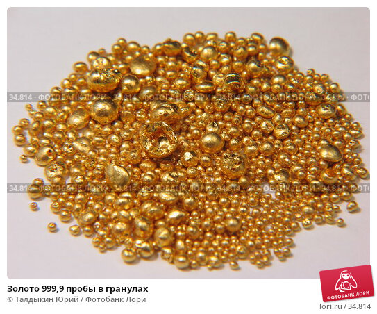 Золото 999,9 пробы в гранулах, фото № 34814, снято 22 апреля 2007 г. (c) Талдыкин Юрий / Фотобанк Лори