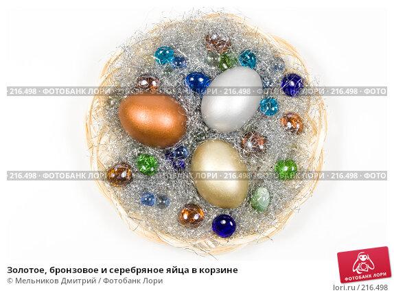 Золотое, бронзовое и серебряное яйца в корзине, фото № 216498, снято 5 марта 2008 г. (c) Мельников Дмитрий / Фотобанк Лори