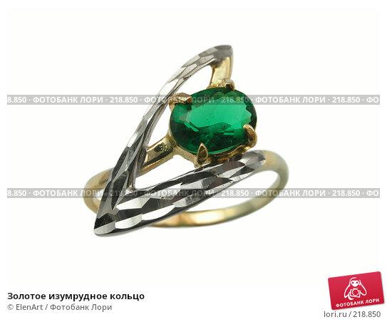 Купить «Золотое изумрудное кольцо», фото № 218850, снято 26 апреля 2018 г. (c) ElenArt / Фотобанк Лори