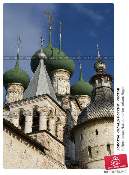 Купить «Золотое кольцо России: Ростов», фото № 50942, снято 4 июня 2007 г. (c) Лисовская Наталья / Фотобанк Лори