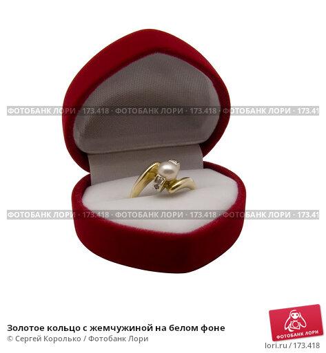 Золотое кольцо с жемчужиной на белом фоне, фото № 173418, снято 24 июля 2017 г. (c) Сергей Королько / Фотобанк Лори