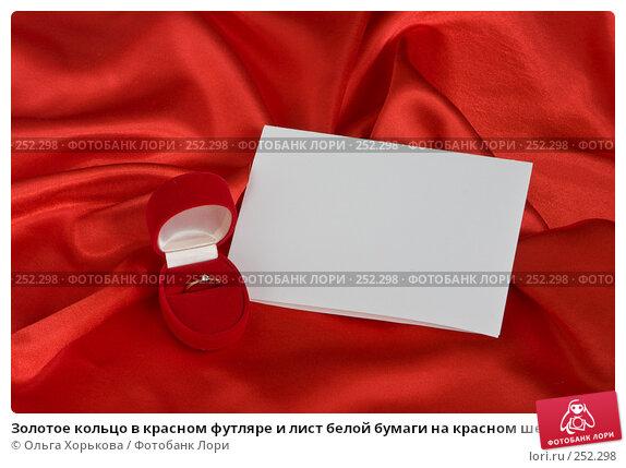Золотое кольцо в красном футляре и лист белой бумаги на красном шелковом фоне, фото № 252298, снято 13 апреля 2008 г. (c) Ольга Хорькова / Фотобанк Лори