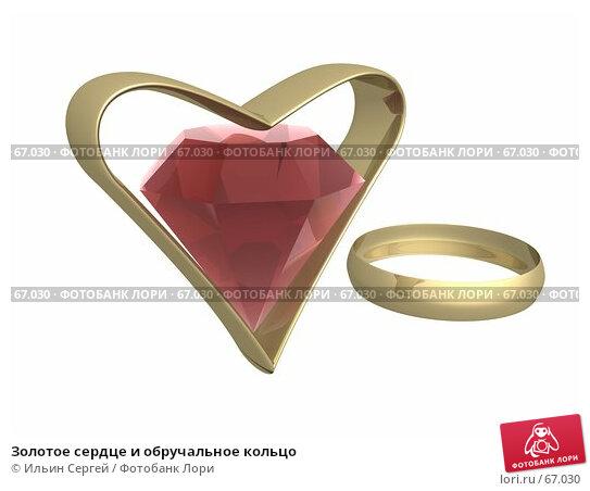 Купить «Золотое сердце и обручальное кольцо», иллюстрация № 67030 (c) Ильин Сергей / Фотобанк Лори