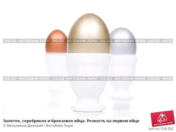 Золотое, серебряное и бронзовое яйца. Резкость на первом яйце, фото № 216522, снято 4 марта 2008 г. (c) Мельников Дмитрий / Фотобанк Лори