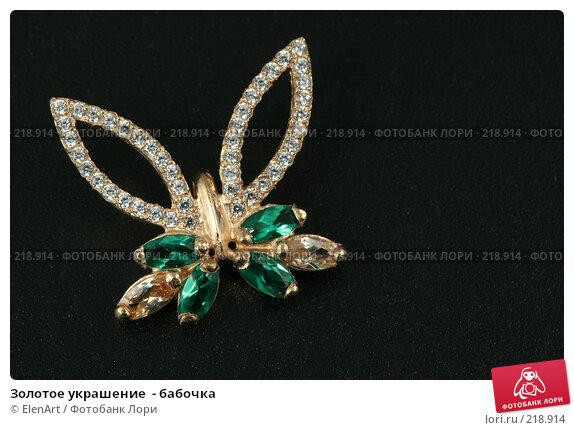 Золотое украшение  - бабочка, фото № 218914, снято 26 февраля 2017 г. (c) ElenArt / Фотобанк Лори