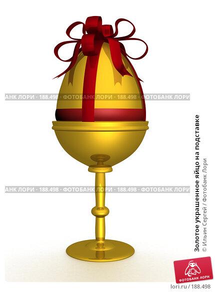 Золотое украшенное яйцо на подставке, иллюстрация № 188498 (c) Ильин Сергей / Фотобанк Лори