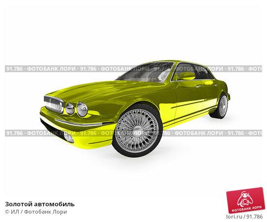 Золотой автомобиль, иллюстрация № 91786 (c) ИЛ / Фотобанк Лори