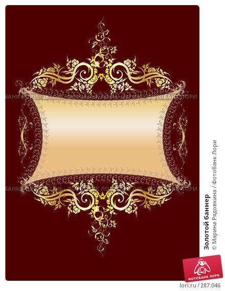 Золотой баннер, иллюстрация № 287046 (c) Марина Рядовкина / Фотобанк Лори