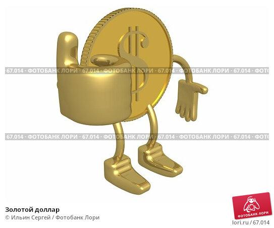 Золотой доллар, иллюстрация № 67014 (c) Ильин Сергей / Фотобанк Лори