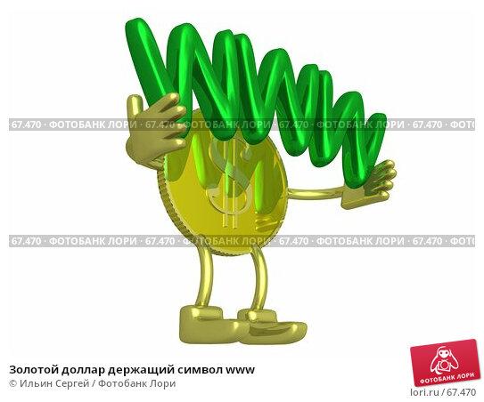 Золотой доллар держащий символ www, иллюстрация № 67470 (c) Ильин Сергей / Фотобанк Лори