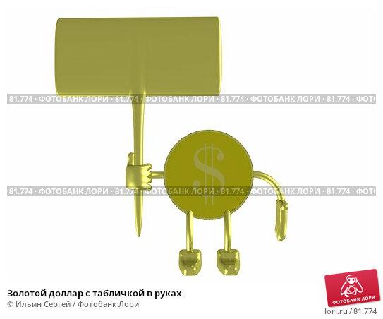 Золотой доллар с табличкой в руках, иллюстрация № 81774 (c) Ильин Сергей / Фотобанк Лори