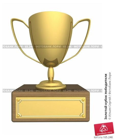 Золотой кубок победителя, иллюстрация № 65246 (c) Ильин Сергей / Фотобанк Лори