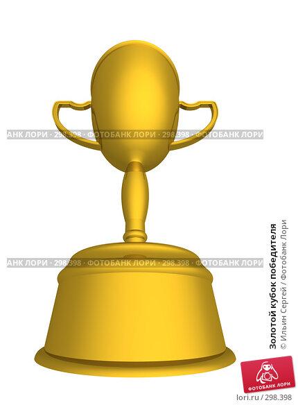 Золотой кубок победителя, иллюстрация № 298398 (c) Ильин Сергей / Фотобанк Лори