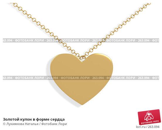 Золотой кулон в форме сердца, иллюстрация № 263094 (c) Лукиянова Наталья / Фотобанк Лори