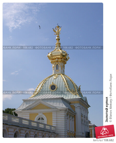 Золотой купол, фото № 108682, снято 6 августа 2004 г. (c) Efanov Aleksey / Фотобанк Лори
