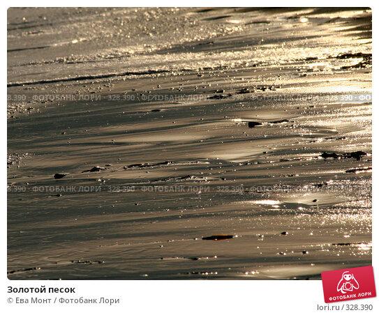 Золотой песок, фото № 328390, снято 8 апреля 2008 г. (c) Ева Монт / Фотобанк Лори