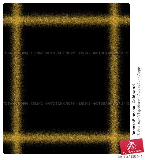 Золотой песок. Gold sand., иллюстрация № 135942 (c) Анатолий Теребенин / Фотобанк Лори