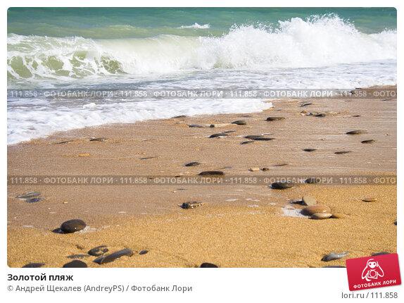 Золотой пляж, фото № 111858, снято 14 августа 2007 г. (c) Андрей Щекалев (AndreyPS) / Фотобанк Лори