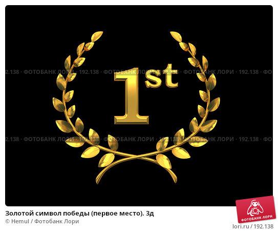 Золотой символ победы (первое место). 3д, иллюстрация № 192138 (c) Hemul / Фотобанк Лори