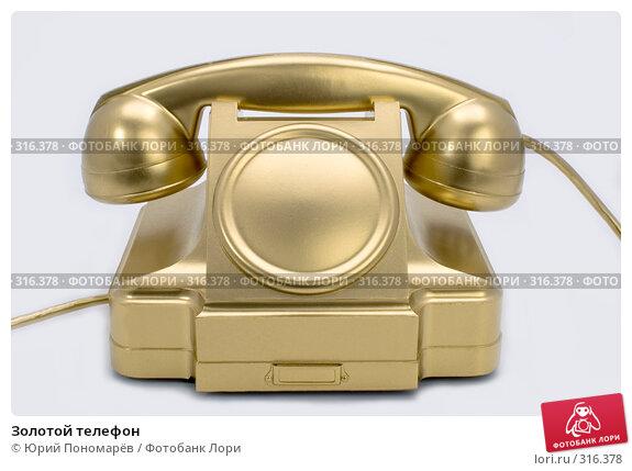Золотой телефон, фото № 316378, снято 6 июня 2008 г. (c) Юрий Пономарёв / Фотобанк Лори