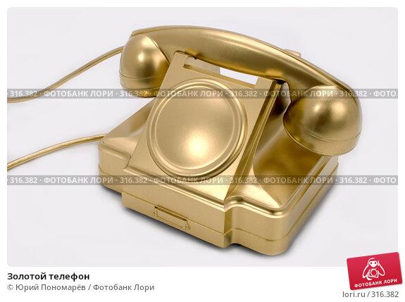 Золотой телефон, фото № 316382, снято 6 июня 2008 г. (c) Юрий Пономарёв / Фотобанк Лори