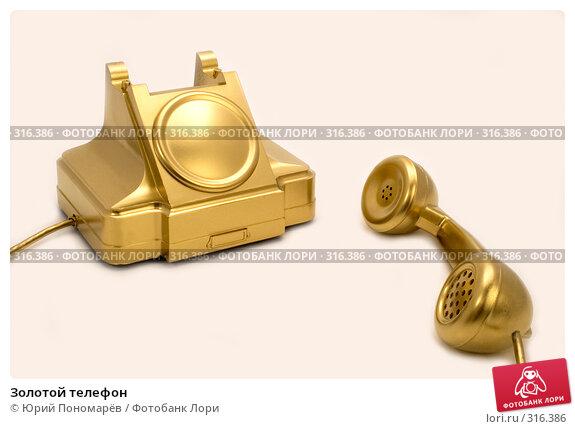 Золотой телефон, фото № 316386, снято 6 июня 2008 г. (c) Юрий Пономарёв / Фотобанк Лори