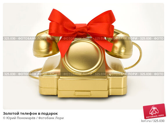 Золотой телефон в подарок, фото № 325030, снято 16 июня 2008 г. (c) Юрий Пономарёв / Фотобанк Лори