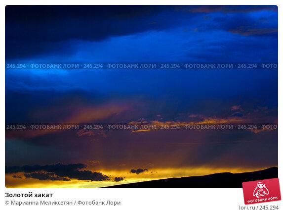 Золотой закат, фото № 245294, снято 3 июля 2007 г. (c) Марианна Меликсетян / Фотобанк Лори