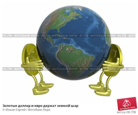 Золотые доллар и евро держат земной шар, иллюстрация № 81778 (c) Ильин Сергей / Фотобанк Лори