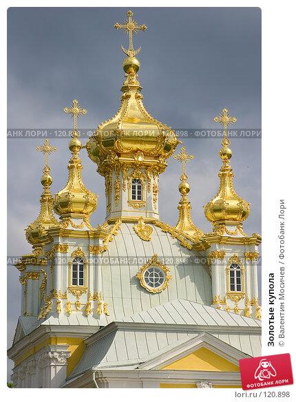 Золотые купола, фото № 120898, снято 22 августа 2017 г. (c) Валентин Мосичев / Фотобанк Лори