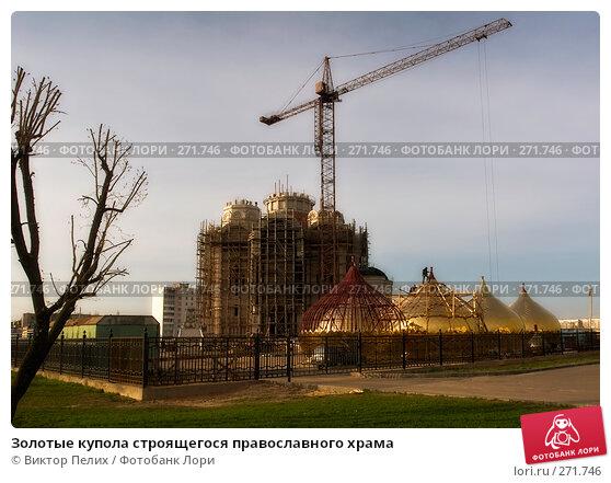 Золотые купола строящегося православного храма, фото № 271746, снято 15 апреля 2008 г. (c) Виктор Пелих / Фотобанк Лори