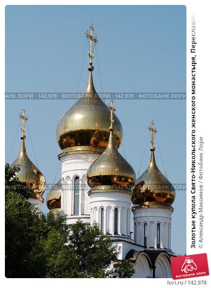 Золотые купола Свято-Никольского женского монастыря, Переславль-Залесский, фото № 142978, снято 9 июля 2006 г. (c) Александр Максимов / Фотобанк Лори