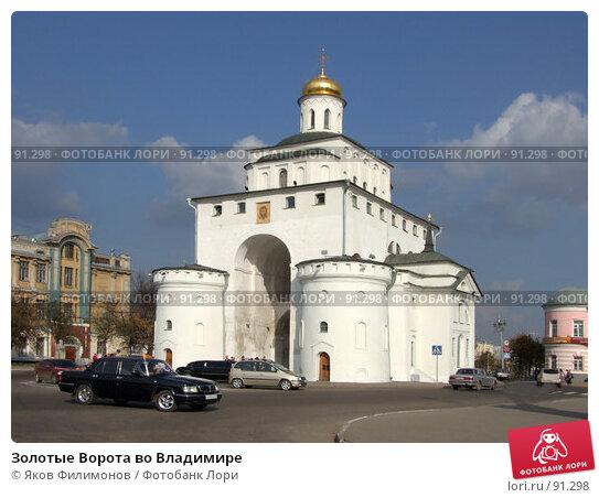 Золотые Ворота во Владимире, фото № 91298, снято 29 сентября 2007 г. (c) Яков Филимонов / Фотобанк Лори