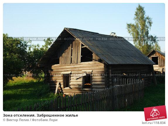 Зона отселения. Заброшенное жилье, фото № 118834, снято 21 августа 2007 г. (c) Виктор Пелих / Фотобанк Лори