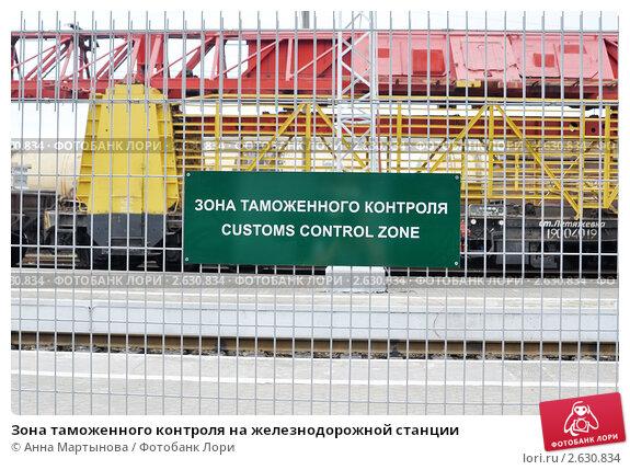 Купить «Зона таможенного контроля на железнодорожной станции», эксклюзивное фото № 2630834, снято 30 июня 2011 г. (c) Анна Мартынова / Фотобанк Лори