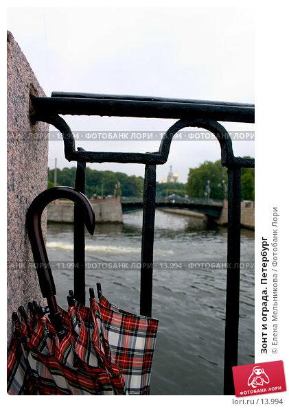 Купить «Зонт и ограда. Петербург», фото № 13994, снято 23 апреля 2018 г. (c) Елена Мельникова / Фотобанк Лори
