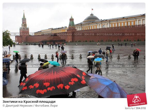 Купить «Зонтики на Красной площади», эксклюзивное фото № 304018, снято 25 мая 2008 г. (c) Дмитрий Нейман / Фотобанк Лори