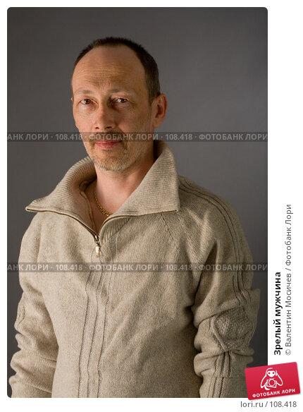 Зрелый мужчина, фото № 108418, снято 2 мая 2007 г. (c) Валентин Мосичев / Фотобанк Лори