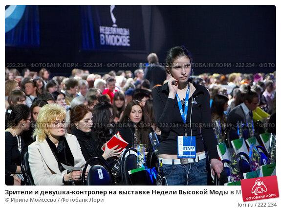 Зрители и девушка-контролер на выставке Недели Высокой Моды в Москве, зал VISA, эксклюзивное фото № 222234, снято 25 марта 2007 г. (c) Ирина Мойсеева / Фотобанк Лори