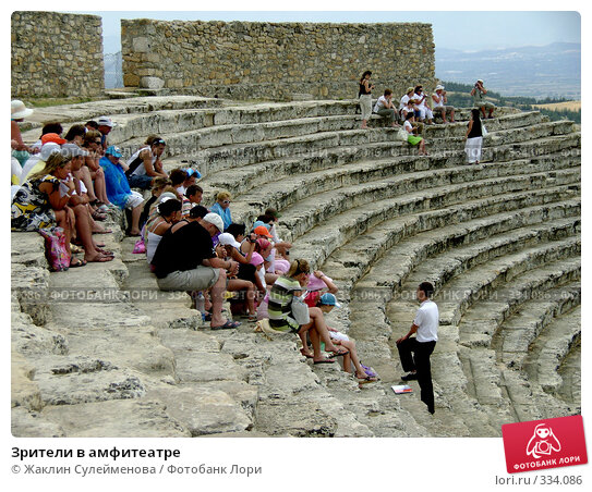 Зрители в амфитеатре, фото № 334086, снято 10 июня 2008 г. (c) Жаклин Сулейменова / Фотобанк Лори