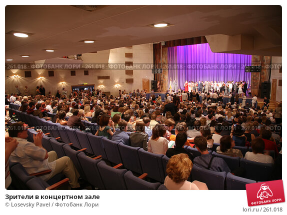 Зрители в концертном зале, фото № 261018, снято 23 августа 2017 г. (c) Losevsky Pavel / Фотобанк Лори