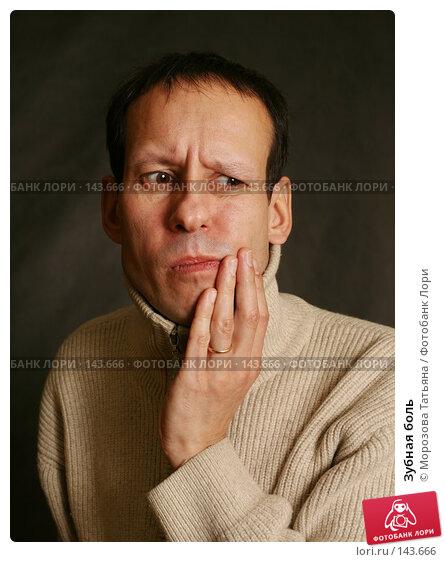 Купить «Зубная боль», фото № 143666, снято 20 ноября 2007 г. (c) Морозова Татьяна / Фотобанк Лори
