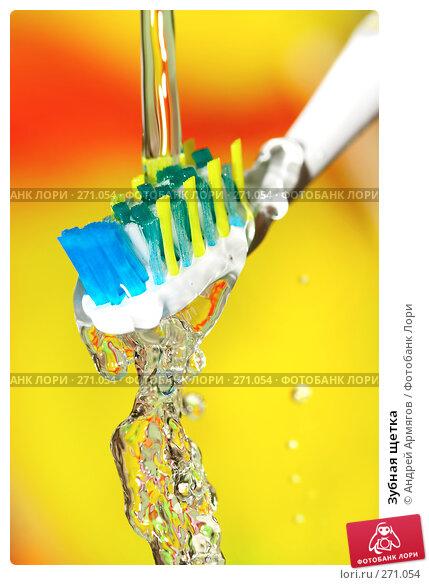 Купить «Зубная щетка», фото № 271054, снято 9 апреля 2007 г. (c) Андрей Армягов / Фотобанк Лори