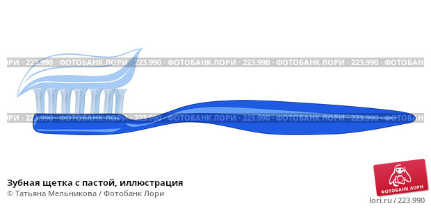 Зубная щетка с пастой, иллюстрация, иллюстрация № 223990 (c) Татьяна Мельникова / Фотобанк Лори